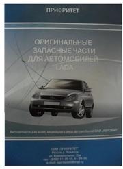 запчасти  ВАЗ в Пермь из Тольятти по приемлимой цене