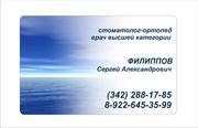 ПРОТЕЗИРОВАНИЕ ЗУБОВ в Перми. Металлокерамика. Мягкие протезы Пермь