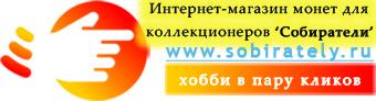 Продам юбилейные монеты России и Памятные монеты СССР