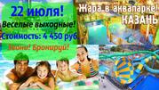 Последние места,  Аквапарк, Казань 22 июля