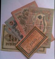 продаю группу из шести банкнот,   Россия,  1918,  1917,  1909,  1905  годы.